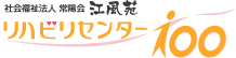 社会福祉法人 常陽会 江風苑 リハビリセンター100